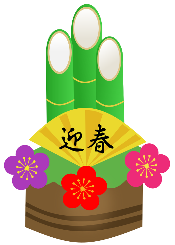 Kadomatsu with Greeting