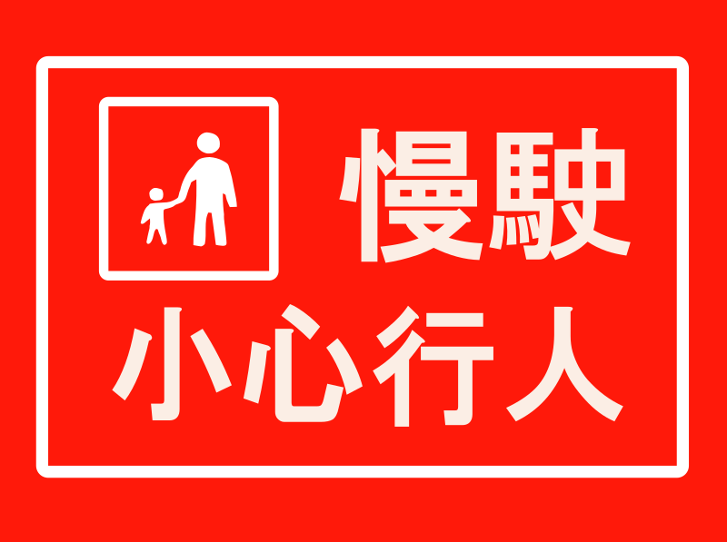 Drive Slowly Sign - Chinese