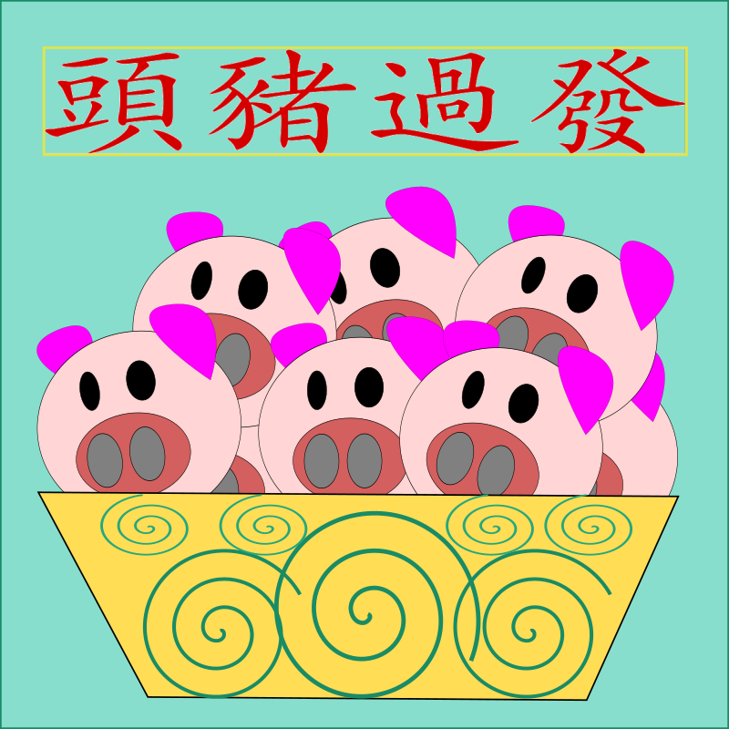 greeting for year of the pig 01