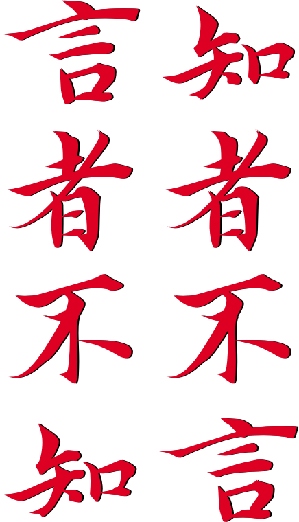 知者不言,言者不知 (Those who know do not say, those who say do not know)—CORRECTED