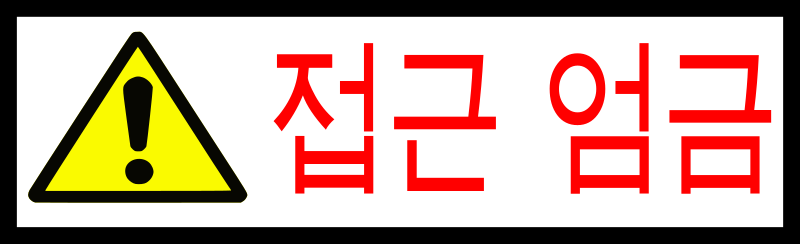 Korean Sign - Access Forbidden