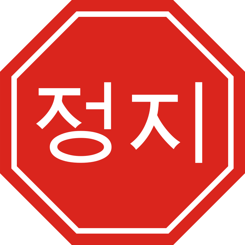 Korean Stop Sign