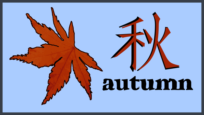 Autumn Badge - in Kanji