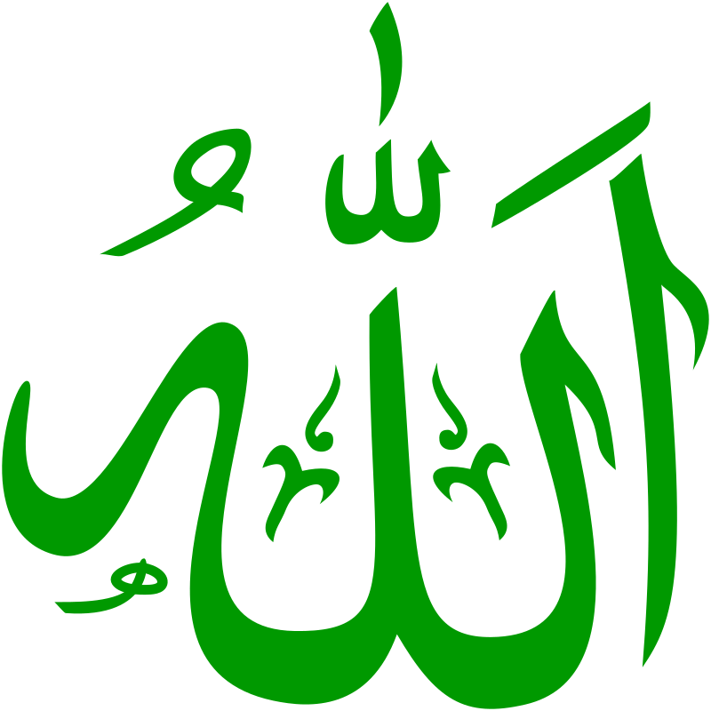 Allah (green) by liftarn - Calligraphic name of Allah in Arabic.From ...