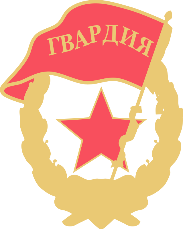 Soviet Guards Badge by rones - http://en.wikipedia.org/wiki/Guards_unit
