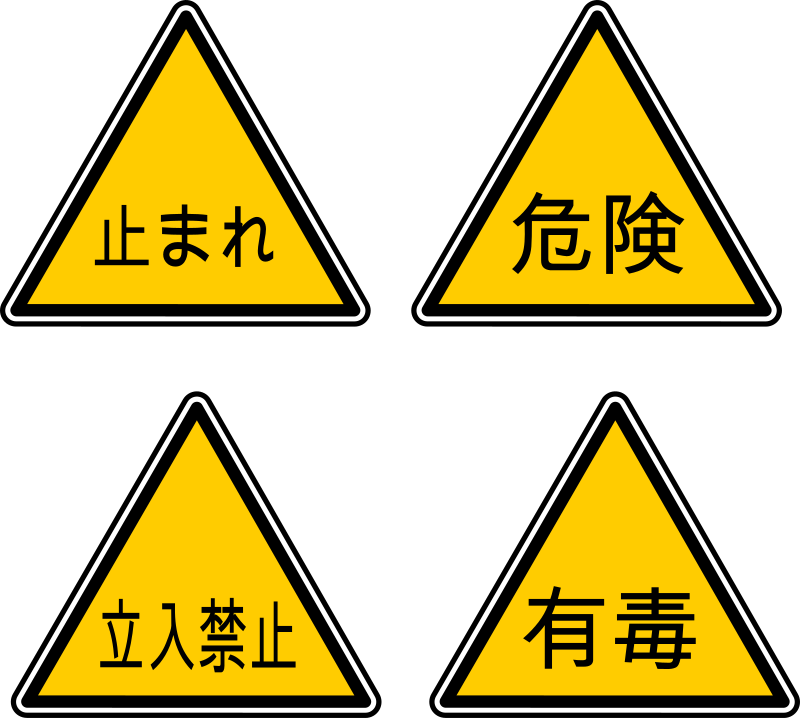 Japanese Warning Infographic Icons by j4p4n - These are NOT official warning infographics, but I felt inspired to help people who want to post warnings in Japanese and either don't know how to make signs or don't understand Japanese. Clockwis