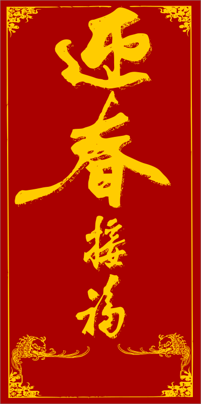 Chinesse New Year Red Envelope by j4p4n - Can't have Chinese New Year with out money envelopes, the red envelope things! Now print your own with this handy image! wooo! (Based on a public domain image made available on Wikimedia Commons by user Oldie.)