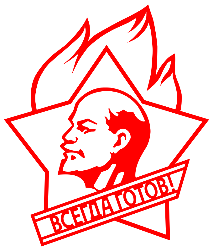 Всегда готов - Lenin by worker - lenin portait at star