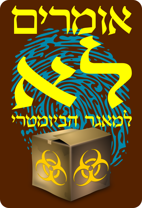 BioMetricSayNO_02 by kg - The Israeli government had passed the biometric database bill that says that in two years time (end of 2013), all the citizens of Israel will be FORCED to give their fingerpr