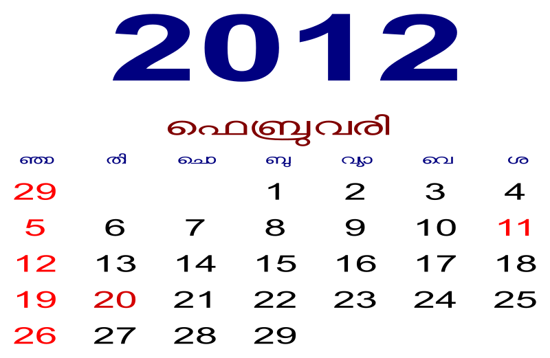 February Month Malayalam Calender 2012 Open Source by navaneethks - Calender Created with Inkscape