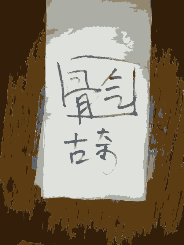 Clipart - Gucci Chinese calligraphy