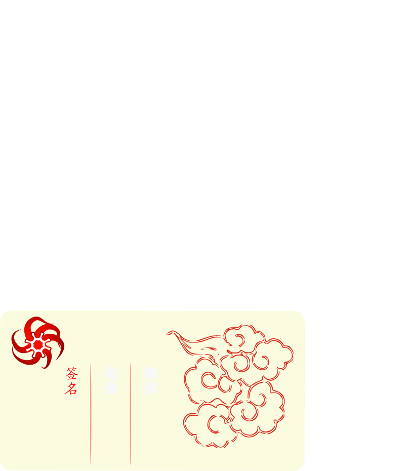 card by jiero - try design chinese style card