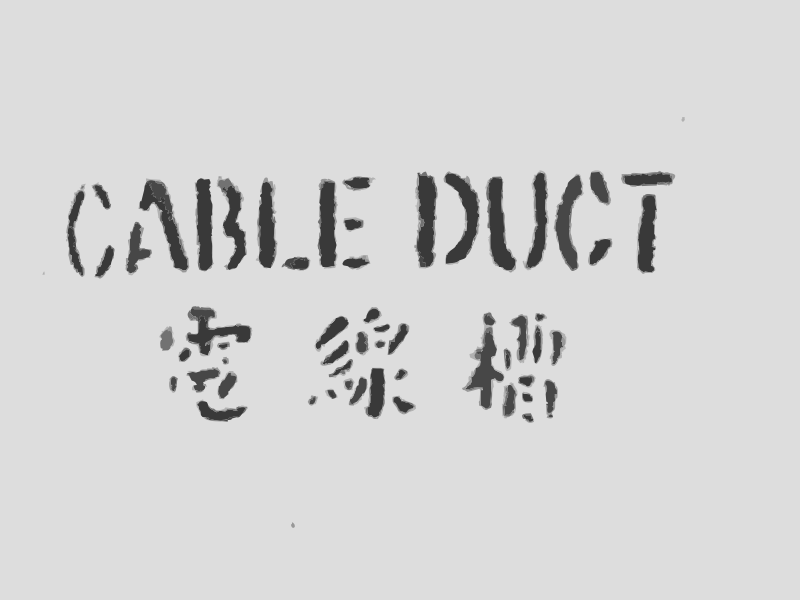 Cable Duct (Chinese) by rejon - That is cable duct.