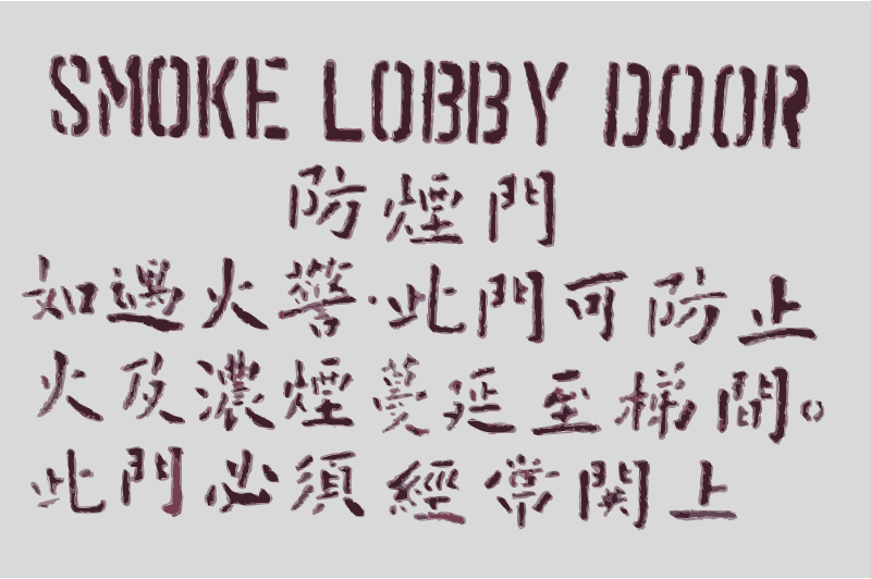Smoke lobby door by rejon - Be careful.