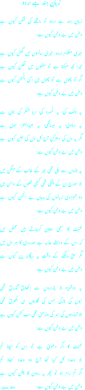 Urdu Manzar Bhopali by urdudaan - text