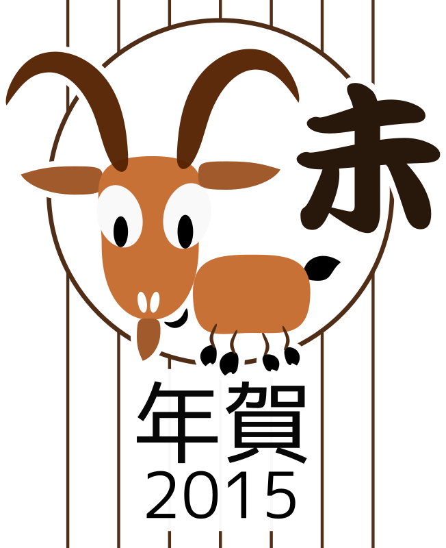 Chinese zodiac goat - Japanese version - 2015 by uroesch - Chinese horoscope (zodiac) goat. 