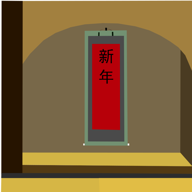 https://openclipart.org/image/800px/svg_to_png/214068/xin-nian-jin-bu.png