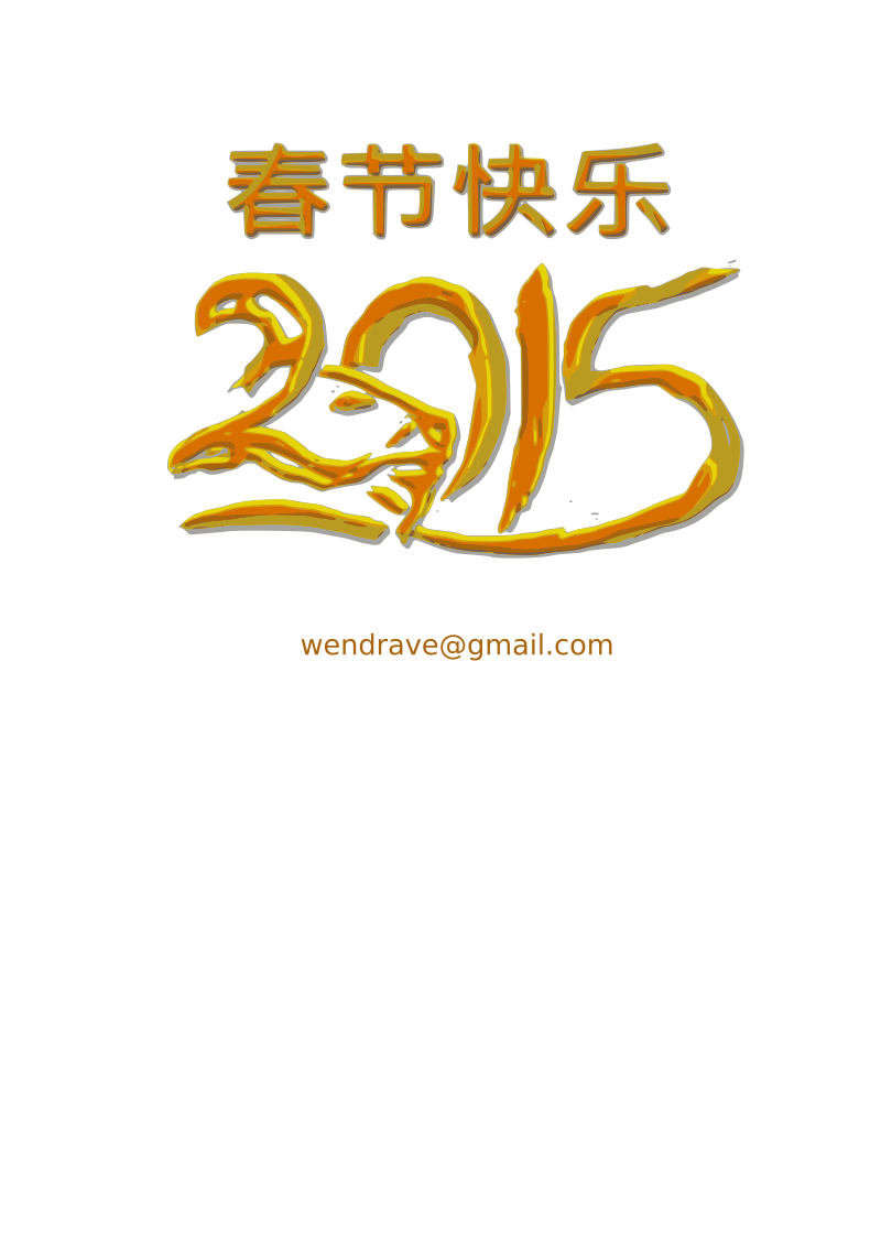 https://openclipart.org/image/800px/svg_to_png/214203/ChineseNewYear2015goat.png