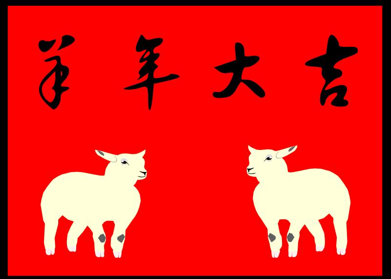 https://openclipart.org/image/800px/svg_to_png/214245/yang-nian-da-ji.png