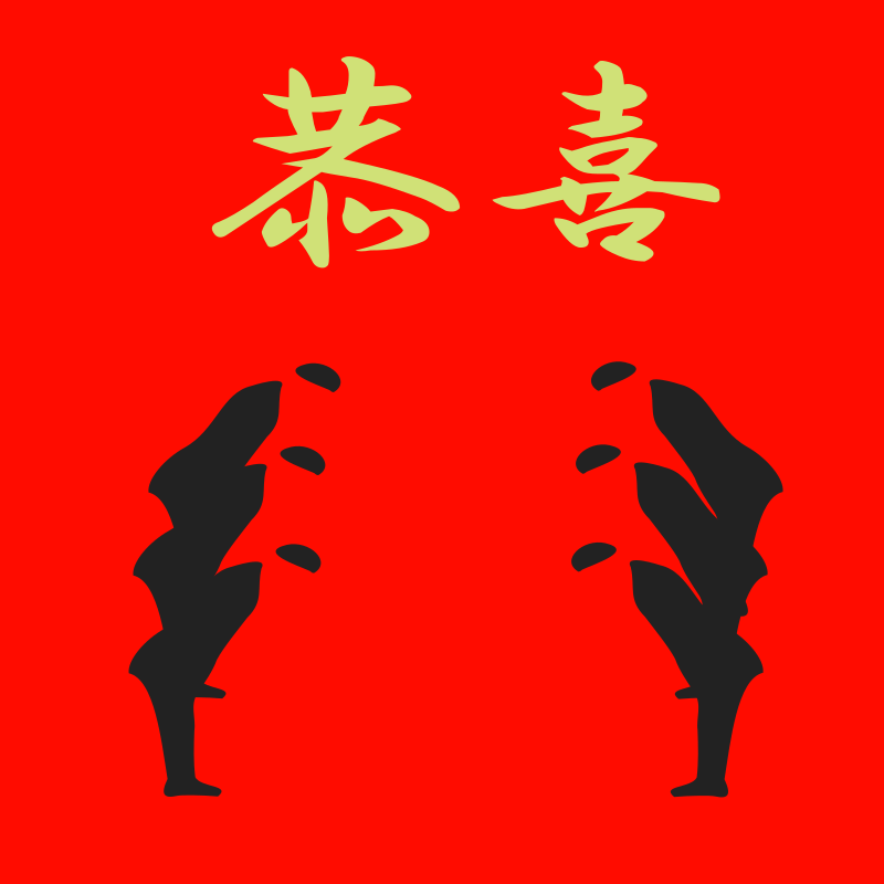 https://openclipart.org/image/800px/svg_to_png/214997/gong-xi-02.png