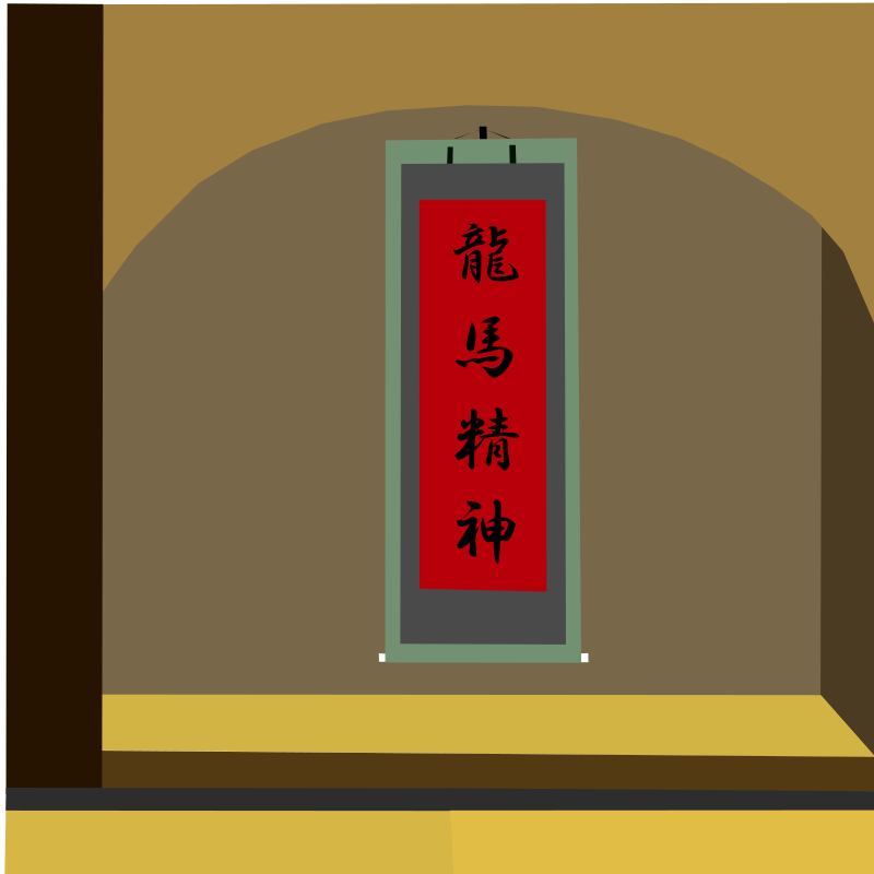https://openclipart.org/image/800px/svg_to_png/215047/long-ma-jing-shen-03.png