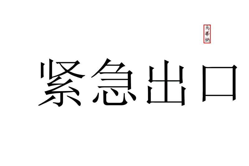 https://openclipart.org/image/800px/svg_to_png/217521/Chinese-Emergency-Exit.png