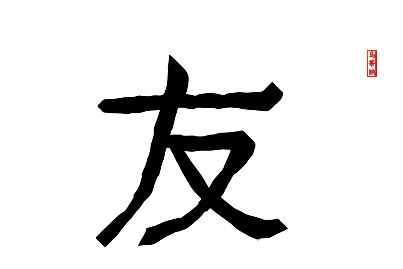 clipart friend in chinese letters