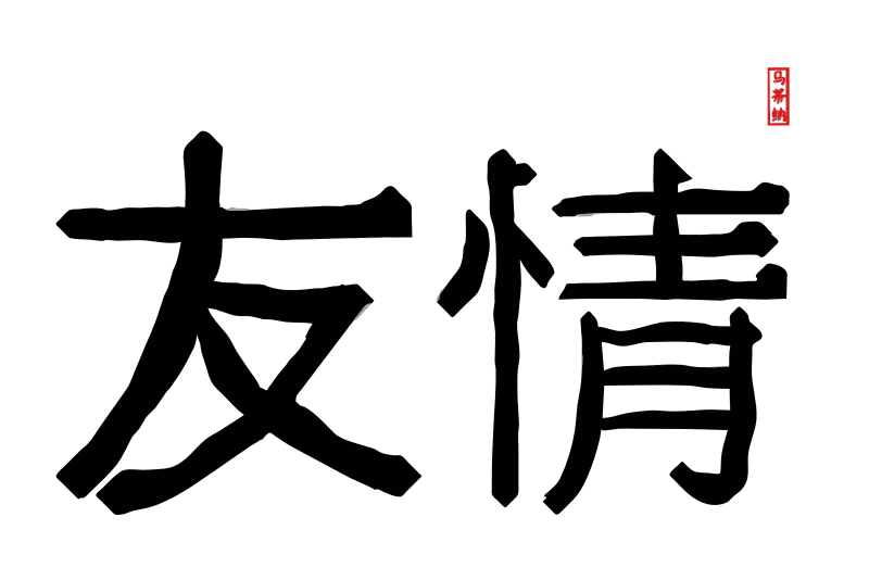 writing letters in chinese In the 20th century, written chinese divided into two canonical forms, called simplified chinese and traditional chinese simplified chinese was developed in mainland china in order to make the characters faster to write (especially as some characters had as many as a few dozen strokes) and easier to memorize.
