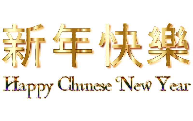 Clipart - Happy Chinese New Year (2016) Enhanced No Background