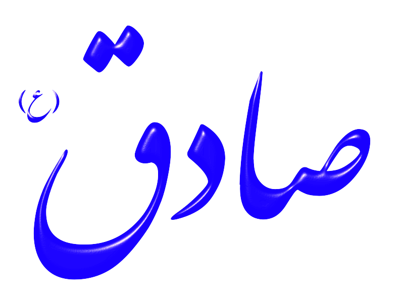 Alinn Imam Sadegh-AS by Alinn - Taftish.wordpress.com