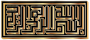 Gold BismAllah In Kufic Style