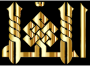 Gold BismAllah In Kufic Style 2
